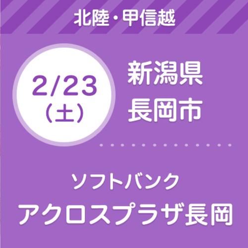 2/23(土)ソフトバンクアクロスプラザ長岡【無料】親子撮影会&ライフプラン相談会