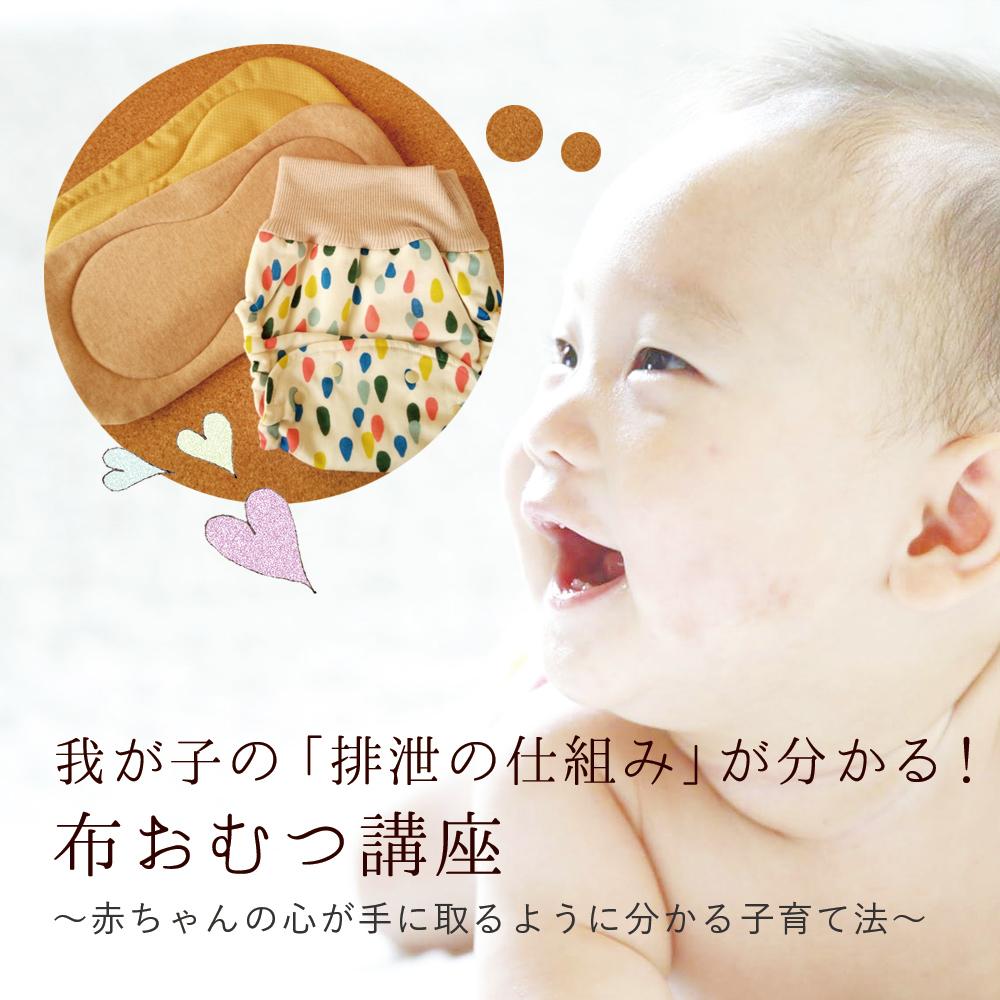 【妊娠中から0歳対象】はじめての布おむつ講座(我が子に排泄のしくみを知る)