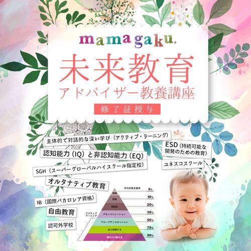 【日本初】未来教育アドバイザー教養講座(修了証授与)