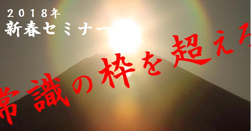 【東京】2018年コンプラット新春セミナー