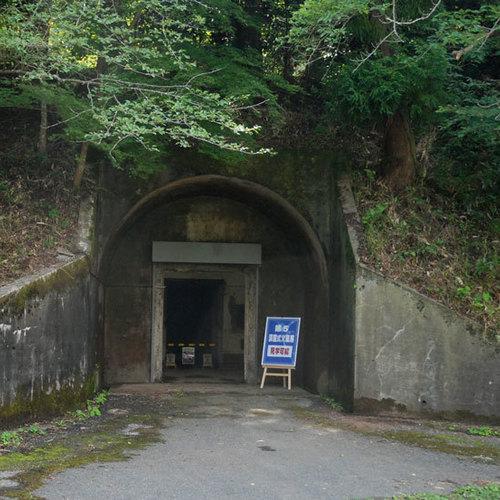 関ケ原の平和遺産 「玉の火薬庫の見学会」一般公開していないディープな火薬庫跡をご案内