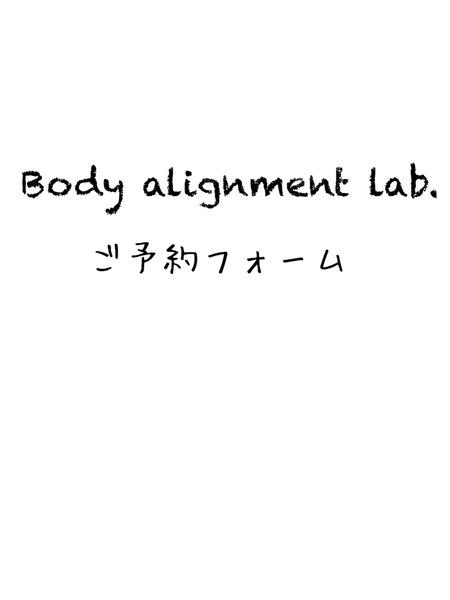 Body alignment lab.聖蹟桜ヶ丘サロンご予約フォーム