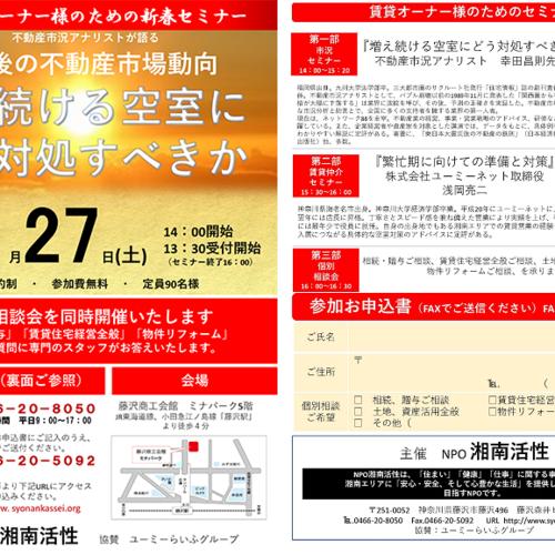 2018/1/27(土)不動産オーナー様のための新春セミナー@藤沢商工会館・ミナパーク