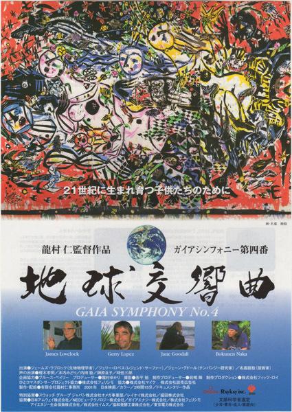 4月1日〜30日『地球交響曲 第四番』