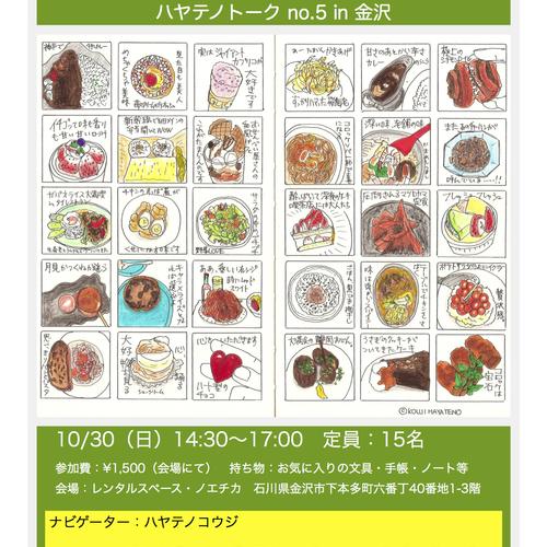 スケッチジャーナルの世界「ハヤテノトーク in 金沢(10/30)」