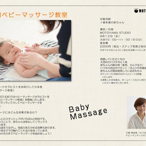 【9/12開催】第4回ベビーマッサージ教室