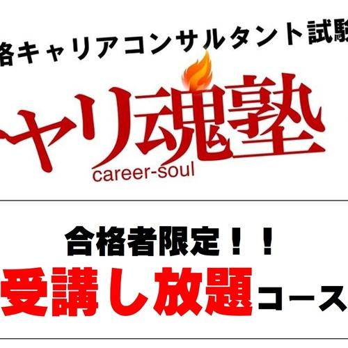 【2/18:大阪】 キャリ魂塾キャリアコンサルタント面接ロープレ勉強会
