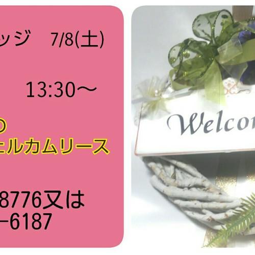 フラワーカレッジ7/8(土) 花とリボンのさわやかウェルカムリース