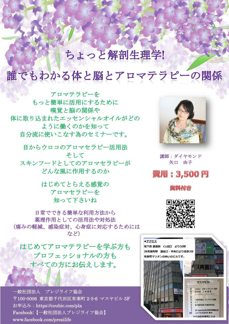 ★矢口由子講師【誰でもわかる体と脳とアロマテラピーの関係】