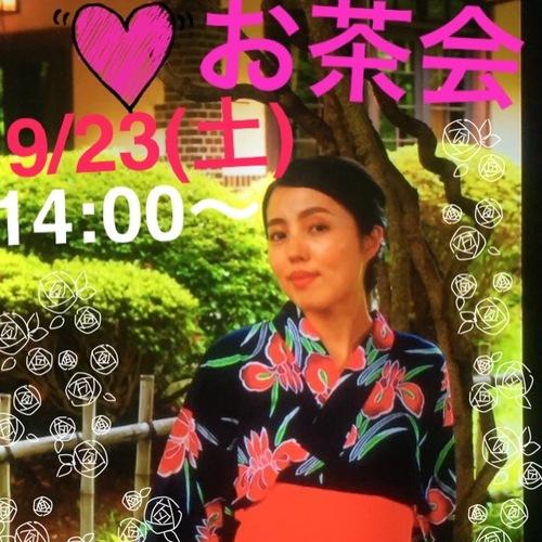 女優マインド開花♡お茶会