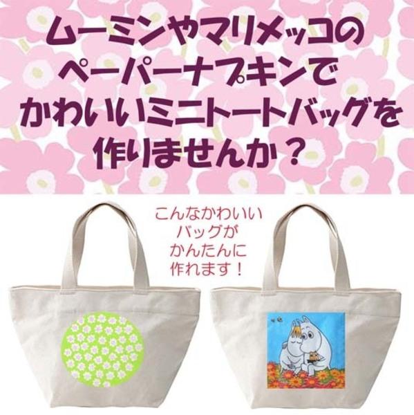 【9/22(土)開催】ペーパーナプキンで作る可愛いミニトート