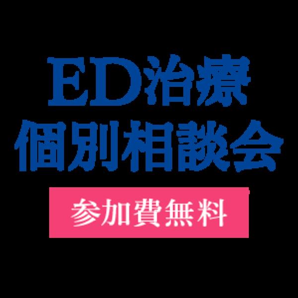 ED治療個別相談会 in福岡