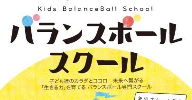 ◯【オンライン単発】キッズバランスボールスクール 本校