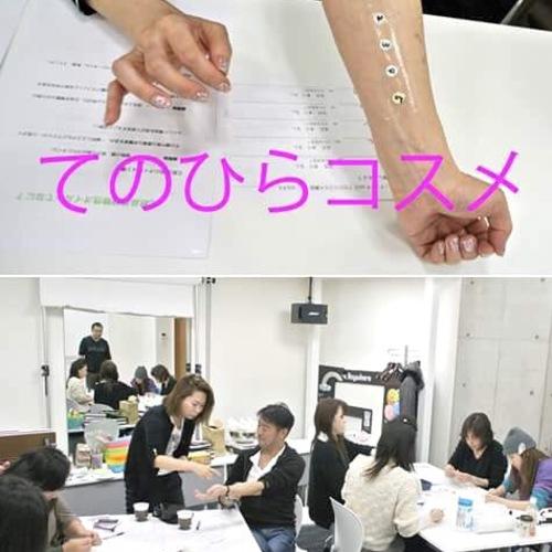 満員御礼!!てのひらコスメキッチンラボ vol.3