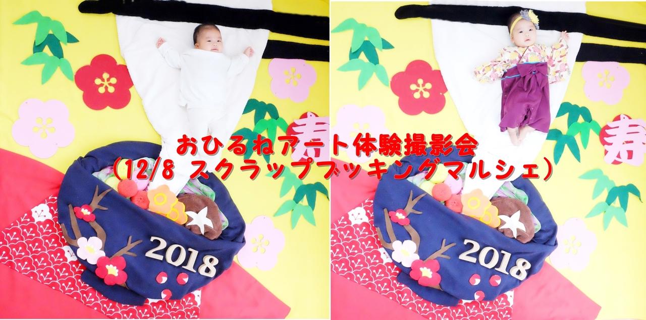 【12/8開催】おひるねアート撮影inスクラップブッキングマルシェ