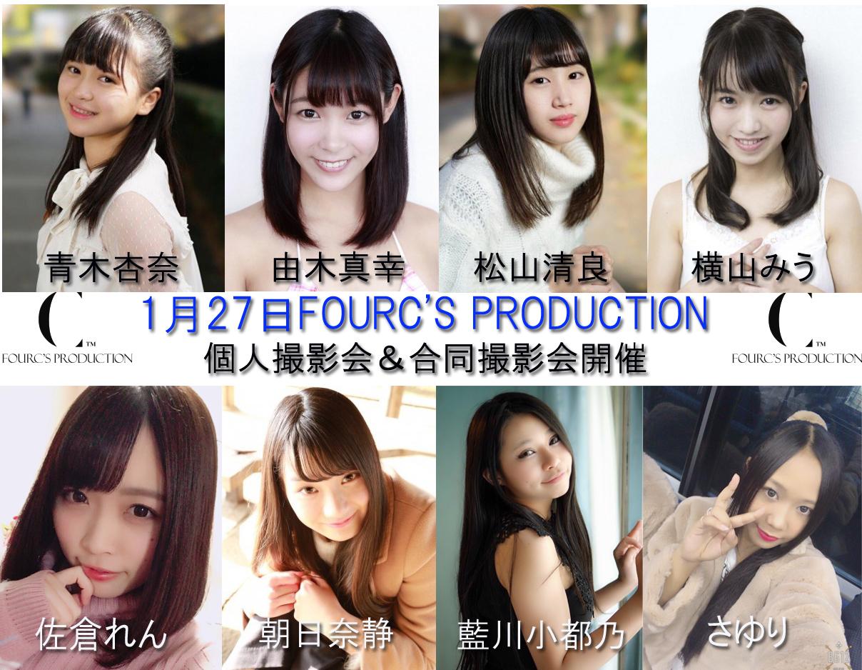 1/27フォーシーズガールズ合同撮影会5部16:20〜17:40