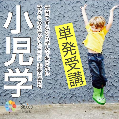 単発受講【名古屋・全国オンライン】小児学