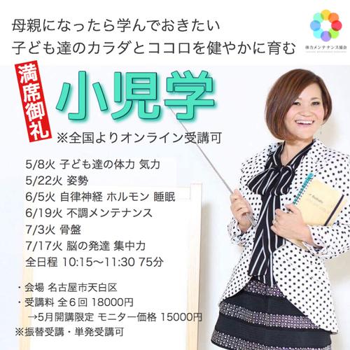 【名古屋・全国オンライン】小児学