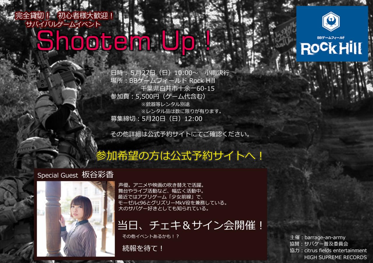 板谷彩香 5/27【サバイバルゲームイベント Shootem Up!】BBゲームフィールドRock Hill