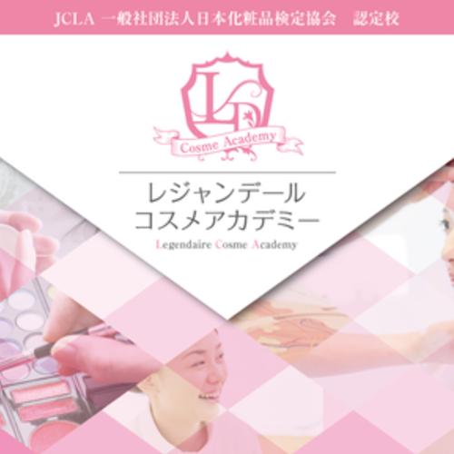 日本化粧品検定1級基礎講座