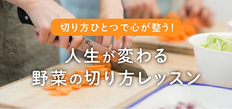【大阪】切り方1つで心が整う・人生が変わる野菜の切り方レッスン