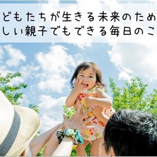 子育てマイスター協会  プレセミナー in千早 7月15日(金)