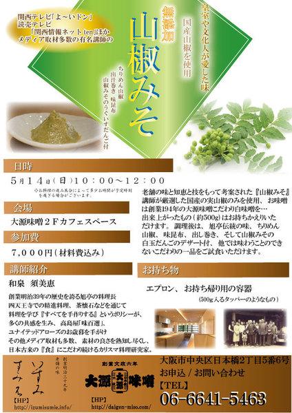2017年5月14日(日)和泉須美恵の料理教室