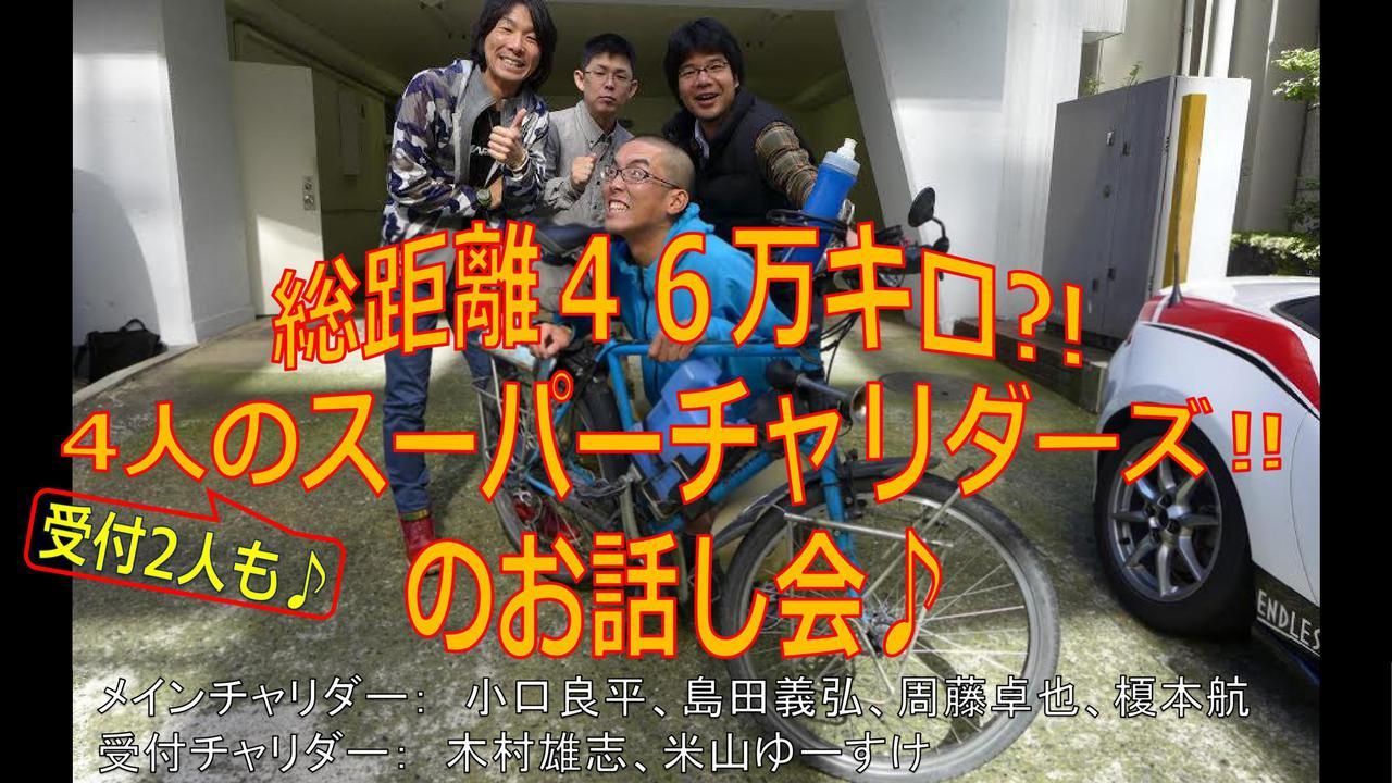 総距離46万キロ?! 4人のスーパーチャリダーズ‼ 発表会