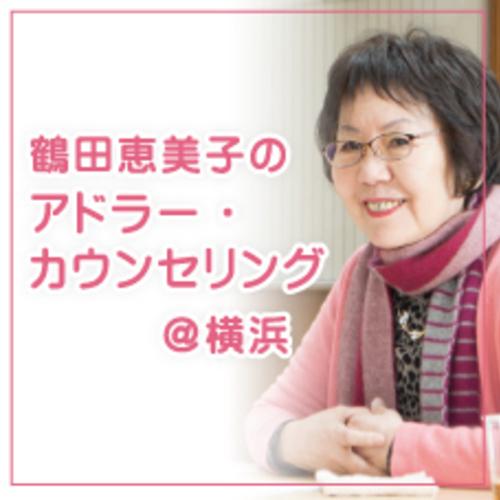 鶴田恵美子のアドラー・カウンセリング@横浜