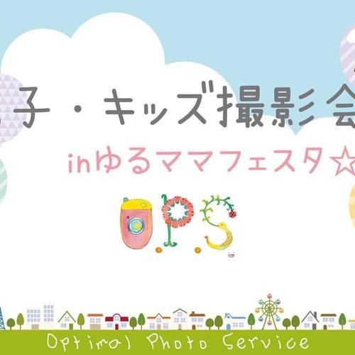 親子・キッズ撮影会in第15回ゆるママフェスタ