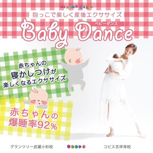 【生後3ヶ月から】抱っこで楽しく産後エクササイズ!初めてのベビーダンス