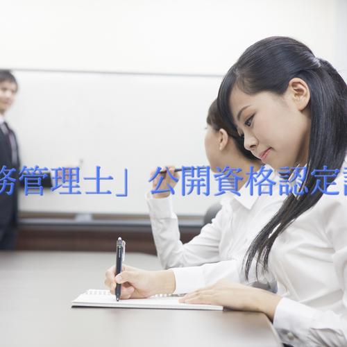 「労務管理士資格認定講座」ネット予約受付ページ[尼崎市]