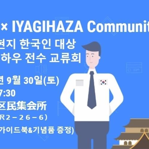 일본 도쿄 현지 한국인 대상 일본 취업 노하우 전수 교류회