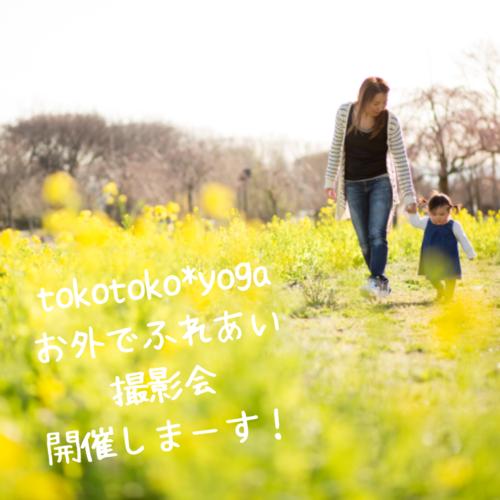 【3/14 開催】親子ふれあいフォト