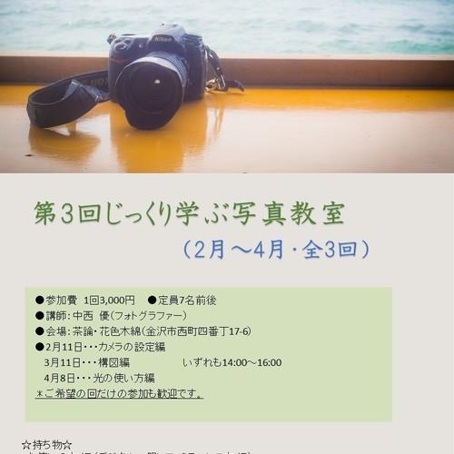 じっくり学ぶ写真教室(2月~4月・全3回)