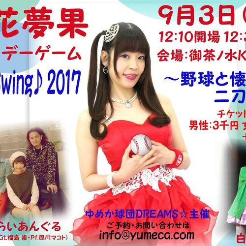 2017年9月3日(日) 立花夢果バースデーゲーム! 『Full Swing♪2017~野球と懐メロの二刀流~』