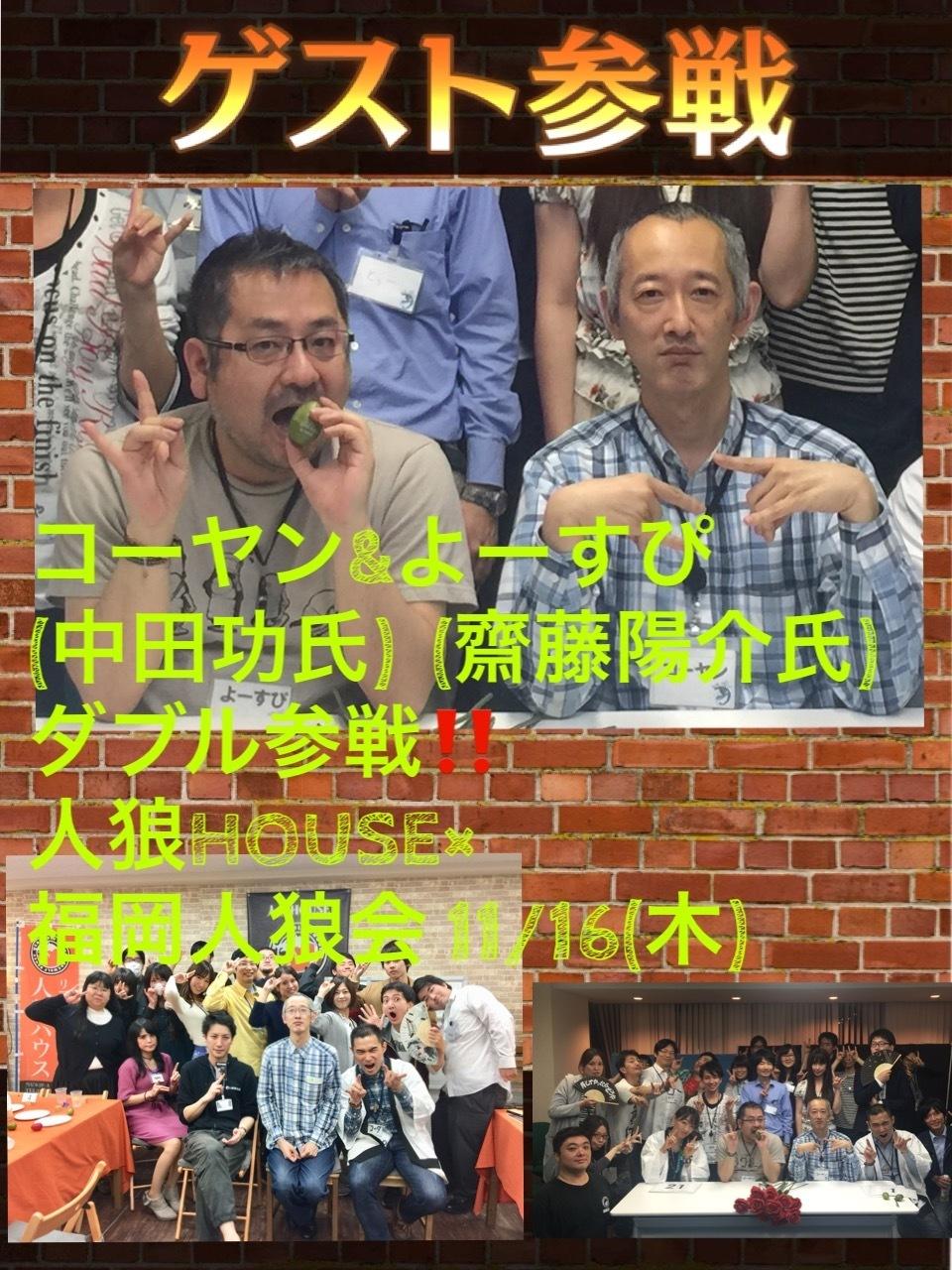 スペシャル人狼イベント第三弾(人狼HOUSE福岡×福岡人狼会)
