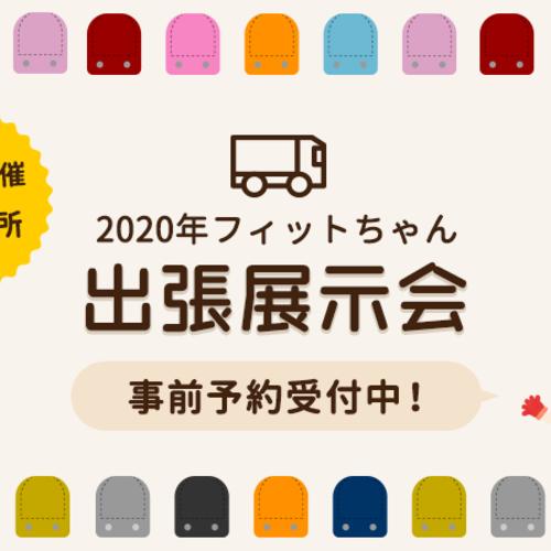 【4/13〜14・五反田】フィットちゃんランドセル出張展示会(合同展示会)