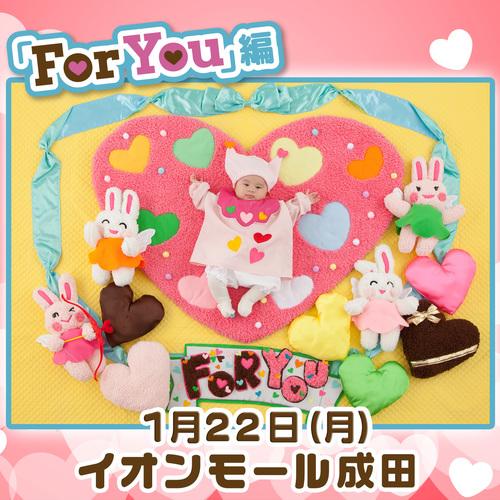 イオンモール成田 ♡For You♡ 1月22日(月)開催