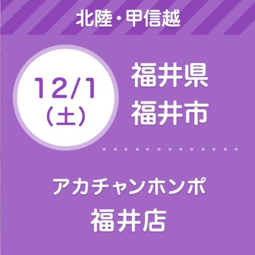 12/1(土)アカチャンホンポ 福井店【無料】親子撮影会&ライフプラン相談会