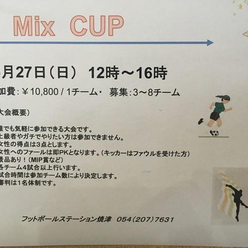 5/27(日)ミックスカップ