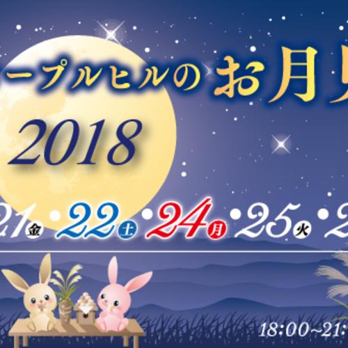 2018 メープルヒル お月見ディナー