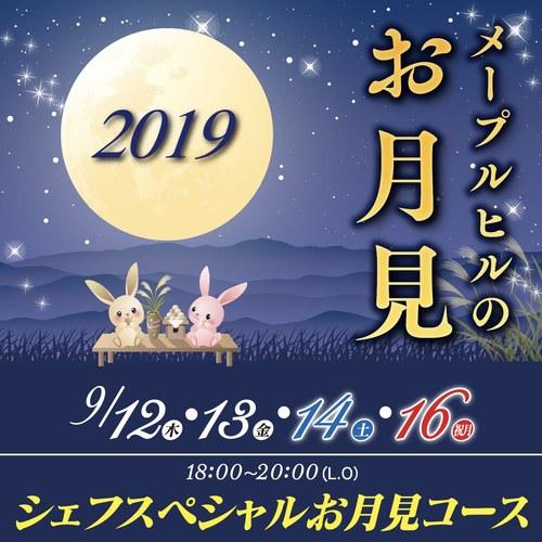 2019 メープルヒル お月見ディナー
