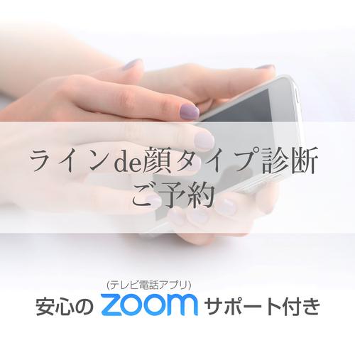 ラインde顔タイプ診断 ZOOMサポート付き