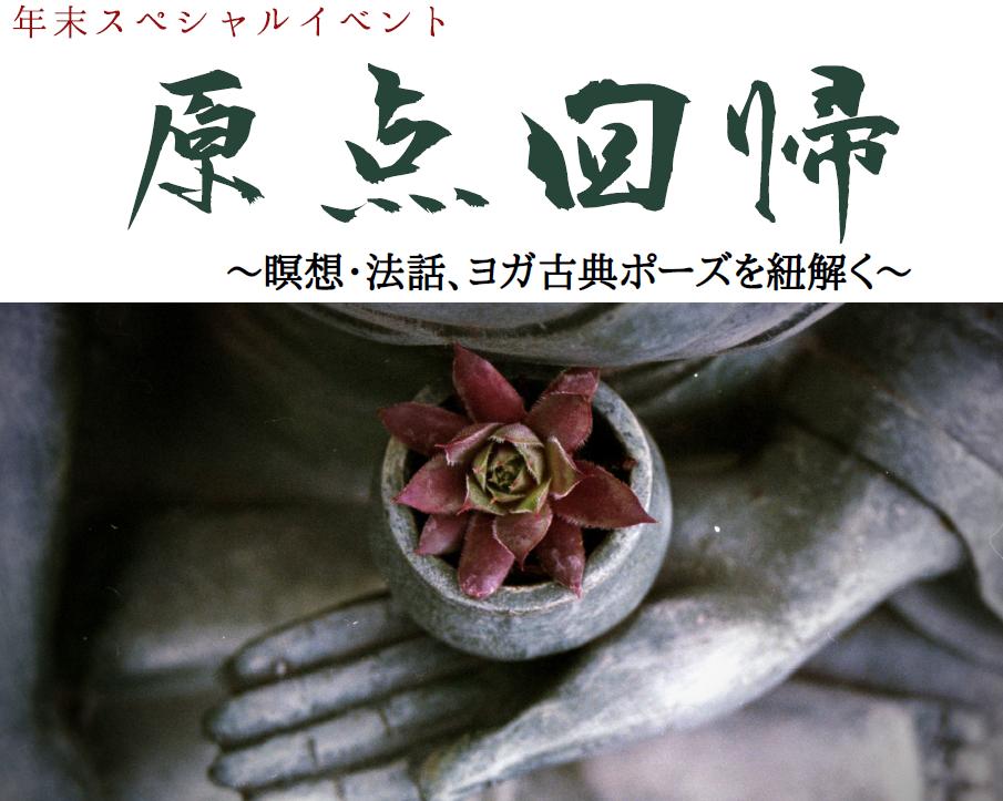 <12/22(土)>年末スペシャルイベント原点回帰~瞑想・法話、ヨガ古典ポーズを紐解く~