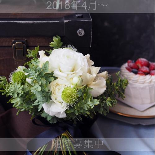Wedding bouquet Lesson