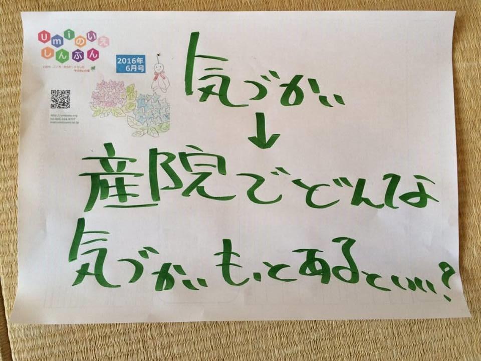 10/14 ファシリテーター講座「お産&産院運営に繋がるファシリテーション」