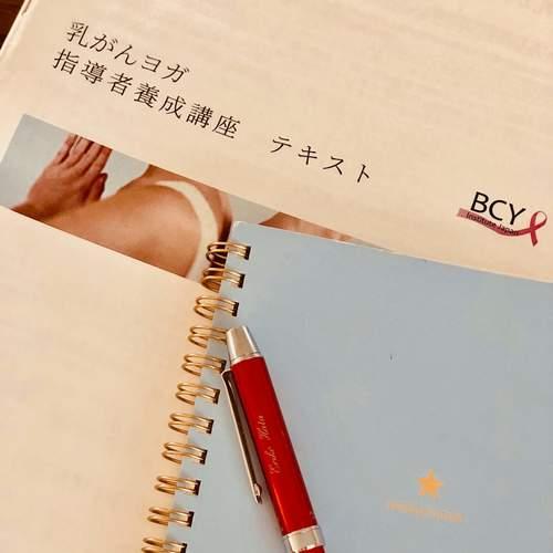 乳がんヨガ指導者養成講座《4/14》大阪