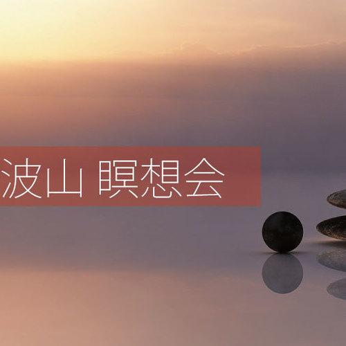 瞑想会(予約ページ)