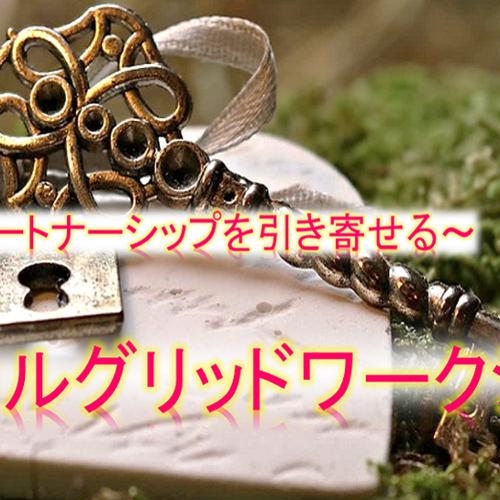 【横浜サロン】~パートナーシップを引き寄せる~マジカルグリッドワークショップ